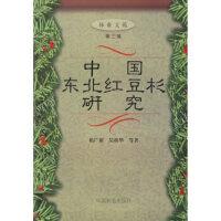 【新书店正版】中国东北红豆杉研究柏广新9787503831966中国林业出版社