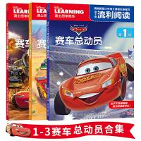 全新正版迪士尼流利阅读系列全套3册 1-2级 赛车总动员闪电麦昆图画书极速挑战男孩汽车书籍小学生识字阅读分级儿童绘本故