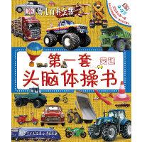 DK幼儿百科全书--第一套头脑体操书.交通