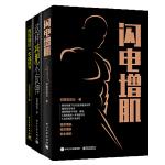 减肥健身三步曲:闪电增肌+我的最后一本减肥书+这样减肥不反弹(套装共3册)[精选套装]
