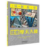 玩转数学(套装全4册) [7-10岁]