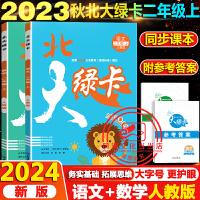 北大绿卡二年级上语文数学2本人教版小学同步课本讲解练习题单元期末检测2021秋