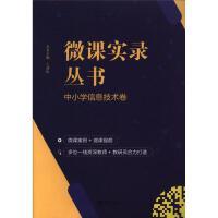 中小学信息技术卷-微课实录丛书