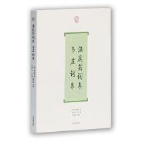 正版全新 温庭筠词集・韦庄词集