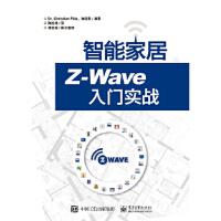 智能家居Z-Wave入门实战 (德)克里斯蒂安.佩雅茨著 9787121299742 电子工业出版社