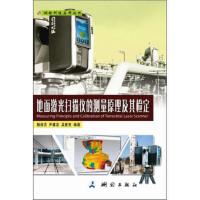 地面激光扫描仪的测量原理及其检定 测绘科技应用丛书杨俊志尹建忠吴星亮测绘出版社9787503023026