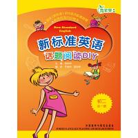 新标准英语话题阅读DIY(初二)(全一册)