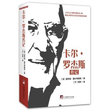 卡尔.罗杰斯传记 (具有影响力的心理学家。当今人本主义心理学主要代表人物,美国心理学会杰出科学贡献奖获得者!)