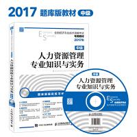 2017年全国经济专业技术资格考试专用教材 人力资源管理专业知识与实务(中级)
