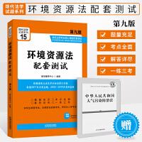 正版现货 现代法学试题系列2019年环境资源配套测试高校法学专业核心课程配套测试依据*立法及学术动态修订升级 中国法制