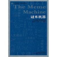 【正版现货】谜米机器 (英)布莱克摩尔,高申春,吴友军,许波 9787206072031 吉林人民出版社