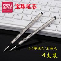 得力宝珠笔笔芯螺旋S764原装水笔替芯0.5mm碳素中性纯黑S763直插式走珠笔纹Refill大班163通用金属签字笔