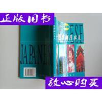 [二手旧书9成新]一笔难画日本人【无勾画】 /高增杰主编 时事出版