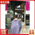 日本 熊佳树 重庆出版社