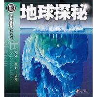 地球探秘-权威探秘百科