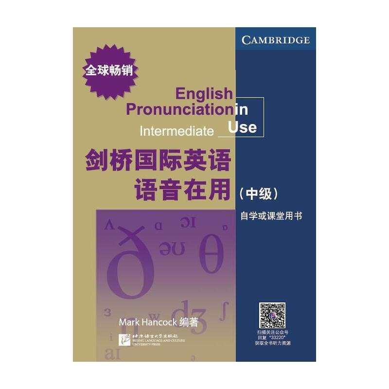 剑桥国际英语语音在用 中级(含1CD-ROM) 新老版本随机发货,新版本不带CD-ROM