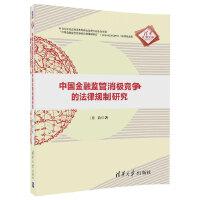 中国金融监管消极竞争的法律规制研究