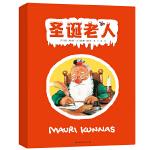 《圣诞老人》(全三册)