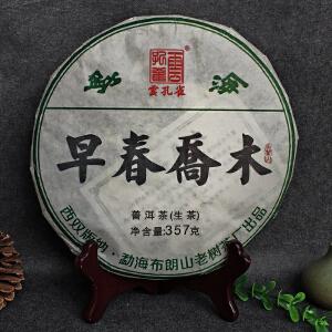 【7片】2016年云南勐海布朗山老树茶厂(云孔雀-早春乔木)普洱生茶 357g/片