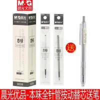 晨光本味9006全针管按动笔芯0.5/0.35黑色顺滑按动中性笔水笔替芯