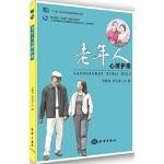 【全新直发】老年人心理护理 马晓风 董会龙 9787502790936 海洋出版社