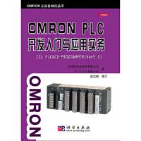 【新书店正版】OMRON PLC开发入门与应用实务台湾欧姆龙股份有限公司FA PLAZA小组科学出版社97870302