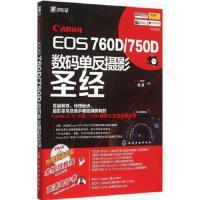 【全新直发】Canon EOS 760D/750D数码单反摄影圣经 FUN视觉,雷波 编著