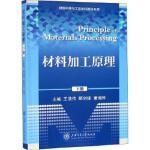 【全新直发】材料加工原理 下册 上海交通大学出版社