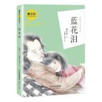 曹文轩金色童年系列・蓝花泪