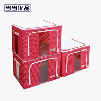 当当优品 波点牛津布收纳箱 66L 储物整理箱 红色圆点 3只装