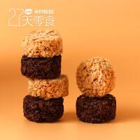 【三只松鼠_27天零食・巧思麦脆130g】麦片早餐食品代餐巧克力味