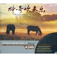 原装正版 经典唱片 黑胶CD 神奇吹奏乐CD1*2 黑胶2CD