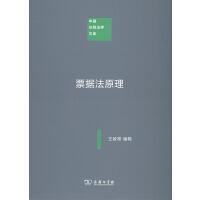 票据法原理(中国注释法学文库)