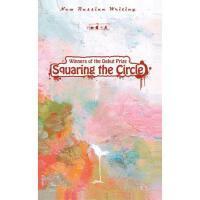 【预订】Squaring the Circle: Short Stories by Winners of the