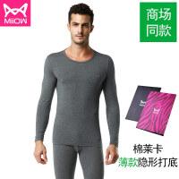 4猫人厂家直销新款棉莱卡v领内衣薄款面料修身型男士秋衣秋裤暖衣