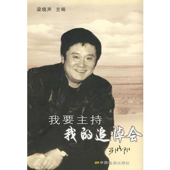 【二手95成新旧书】我要主持我的追悼会 9787106031299 中国电影出版社