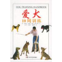 【二手书9成新】爱犬10周训练(英)史密斯,(英)贝格-罗斯 ,曲萍9787110060872科学普及出版社