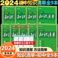 知识清单初中语文数学英语物理化学生物地理政治历史全套9本全国通用版2022版