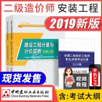 二级造价师考试教材2019二级造价工程师2019教材全套 安装工程教材考试大纲 全套3本 中国建材工业出版社