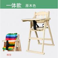 婴儿童餐椅实木多功能可调节便携带折叠宝宝吃饭做桌椅酒店bb凳 无漆色一体款 无款