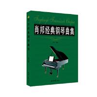 【正版全新直发】肖邦经典钢琴曲集 乐海 9787547720202 北京日报出版社(原同心出版社)