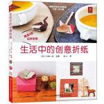 【新书店正版】生活中的创意折纸[日] 小林一夫,关心河南科学技术出版社9787534953811