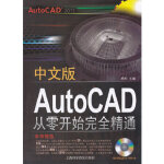 【新书店正版】中文版AutoCAD从零开始完全精通(赠光盘)柏松9787542755377上海科学普及出版社