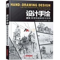 设计手绘建筑钢笔快速表现与实例 第5次印刷 建筑钢笔画速写技法入门教程 设计书籍 深红色