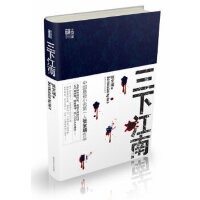 张宝瑞最悬疑卷:三下江南 张宝瑞 陕西师范大学出版社 9787561351680