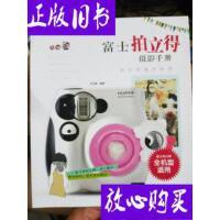 [二手旧书9成新]富士拍立得摄影手册 /刘征鲁 清华大学出版社