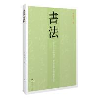 书法——七个问题:一份关于书法的知识、观念和深入途径的备忘录