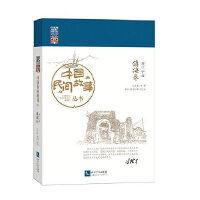 中国民间故事丛书 浙江宁波 镇海卷