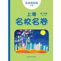 上海名校名卷・N版五年�英�Z(第二�W期)(21年春季�m用)