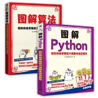 图解Python+图解算法 轻松快速掌握实力派脚本语言&程序设计精华(套装2册)
